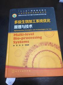 多級生物加工系統優化原理與技術