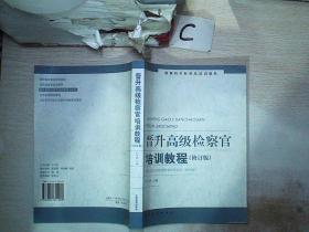 晋升高级检察官培训教·程(修订版)