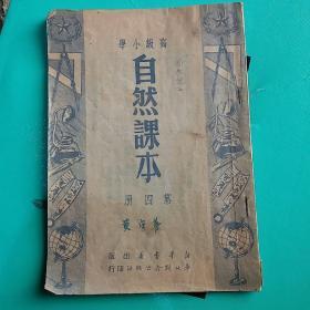 高级小学 自然课本 第四册 1950年8 月初版