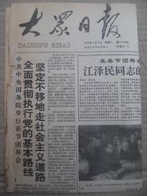 大众日报 1992年2月5日 第17798号 第1-2版 原版裁边老报纸 在春节团拜会上江泽民同志的讲话