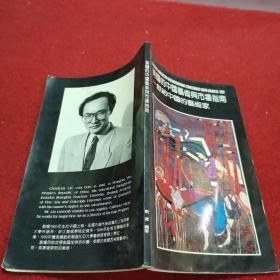 美国的中国艺术与市场指南献给中国的艺术家