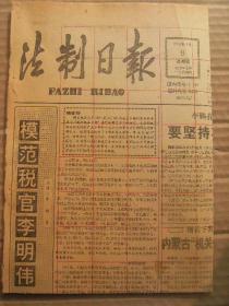 法制日报 1992年1月9日 第2347期 第1-4版 原版裁边老报纸 模范税官李明伟 长江三峡水利枢纽工程简介 对人大代表建立监督制度的思考 美公司强烈反对向中国实施301制裁 南朝鲜拟设立科技税