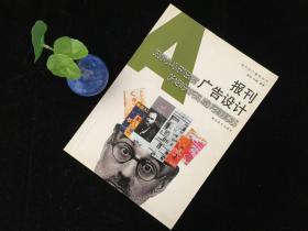 现代设计基础丛书 报刊广告设计