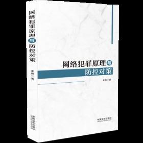 网络犯罪原理与防控对策