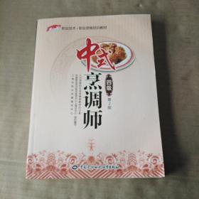 1+X职业技术·职业资格培训教材:中式烹调师(附光盘一张)