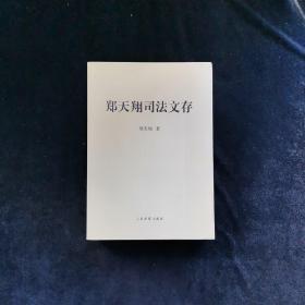 郑天翔司法文存