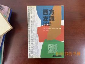 西方左派图绘,现代政治译丛之一,安德森、卡米勒著,2002年1版1刷