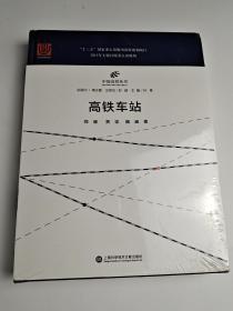 中国高铁丛书(3):高铁车站