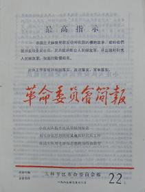 革命委员会简报 22、23、25、26、27(共5期)合售