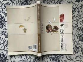 余南才中药传统经验精要(全新库存书,林世和 等编著)