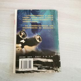临界地带:未知世界探索