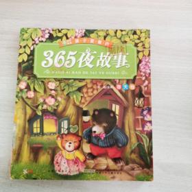 孩子爱看的365夜故事(春天卷)