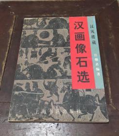 《汉画像石选:汉风楼藏》