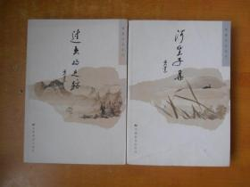 (黄裳作品系列)河里子集 、 过去的足迹【两本合售 品好 一版一印】