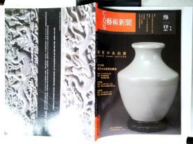 艺术新闻 2014年1月总第192期 雕塑专辑