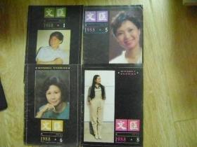 文汇(月刊)1988年第1.5.6.8期共4册合售