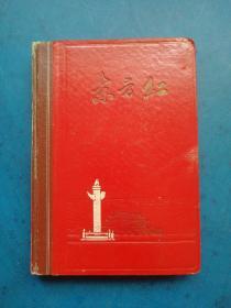 东方红精装笔记本