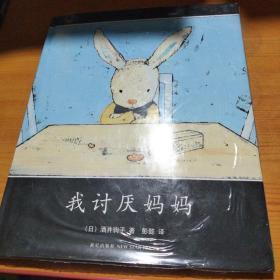 (精装彩绘版)爱心树童书系列:我讨厌妈妈 (日)酒井驹子 著 著