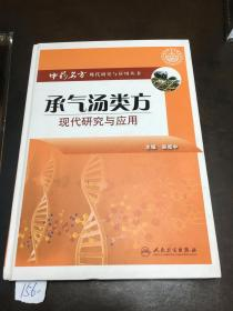 中藥名方現代研究與應用·承氣湯類方現代研究與應用