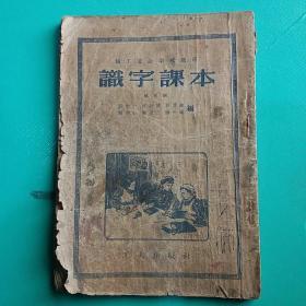 认字课本 第三册 1954年