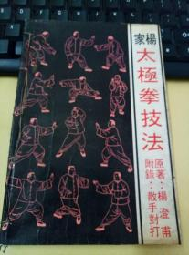 杨家太极拳技法