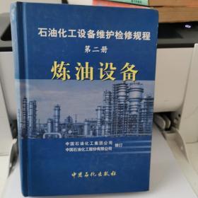 石油化工设备维护检修规程(第2册):炼油