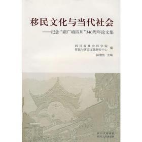 """移民文化与当代社会:纪念""""湖广填四川""""340周年论文集"""