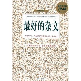的雜文(  白金版)魯迅中國華僑出版社9787511305374