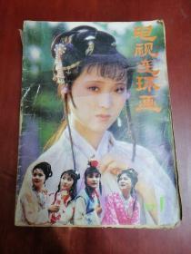 电视连环画1987年合订本(1一12)【16开12本】