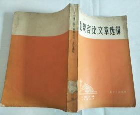重要文献、言论选辑(1974)