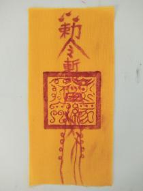 镇妖符  手绘灵符符咒风水道教镇宅避邪