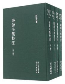 陆游全集校注(全20册)
