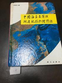 中國海區及鄰域地質地球物理特征