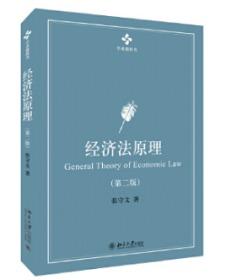 经济法原理(第二版)