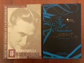 《菲茨杰拉德短篇小说选》《纯真年代》Selected Stories of F. S. Fitzgerald, The Age of Innocence (两本合售)