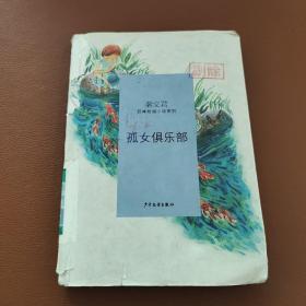 秦文君经典校园小说·孤女俱乐部