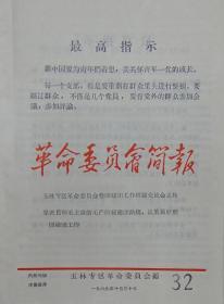 革命委员会简报 32、35、36、37(共4期)合售