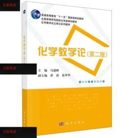 """【欢迎下单!】化学教学论(第二版)/普通高等教育""""十一五""""国"""