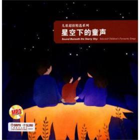 星空下的童声 上海音乐出版社 9787900898067
