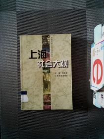 上海社会大观
