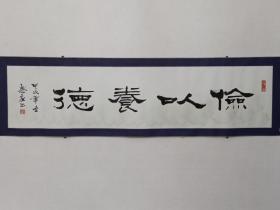 保真书画,中国书画函授大学90年代展览作品,吉林名家李春元书法一幅,原装裱镜心,尺寸32×135cm