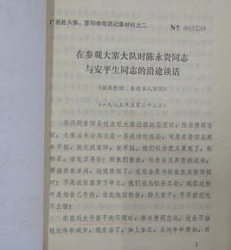 广西赴大寨、昔阳参观团记录材料之二、之五、之九、之十一(共4份)合售
