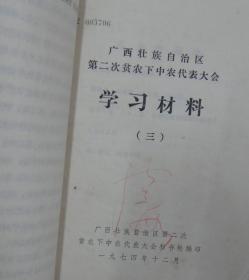 广西壮族自治区第二次贫农、下中农代表大会学习材料