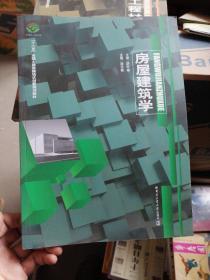 """房屋建筑学/""""十二五""""全国土建类模块式创新规划教材"""