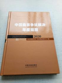中国商事争议解决年度观察(2020)[E----106]