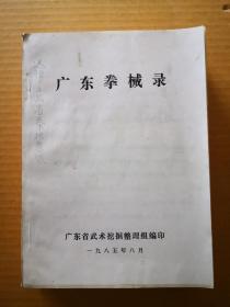 广东拳械录(油印本)