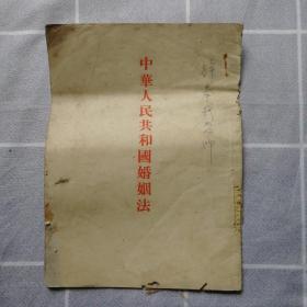 中华人民共和国婚姻法(1953年)