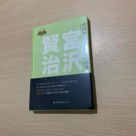 宫泽贤治童话悦读选集(日文全本 )全新未开封