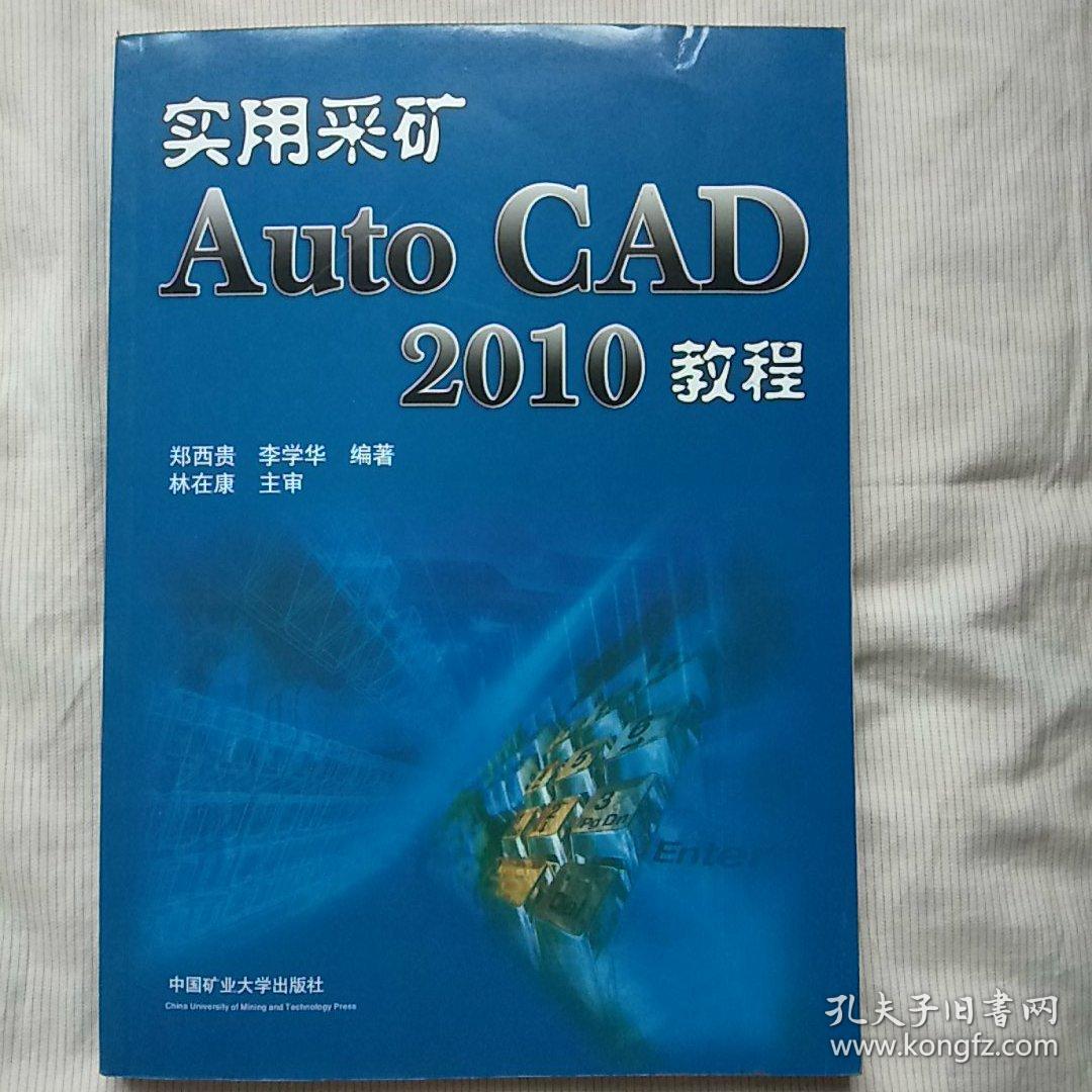 实用采矿AutoCAD 2010教程