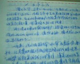 1977工作总结   7页